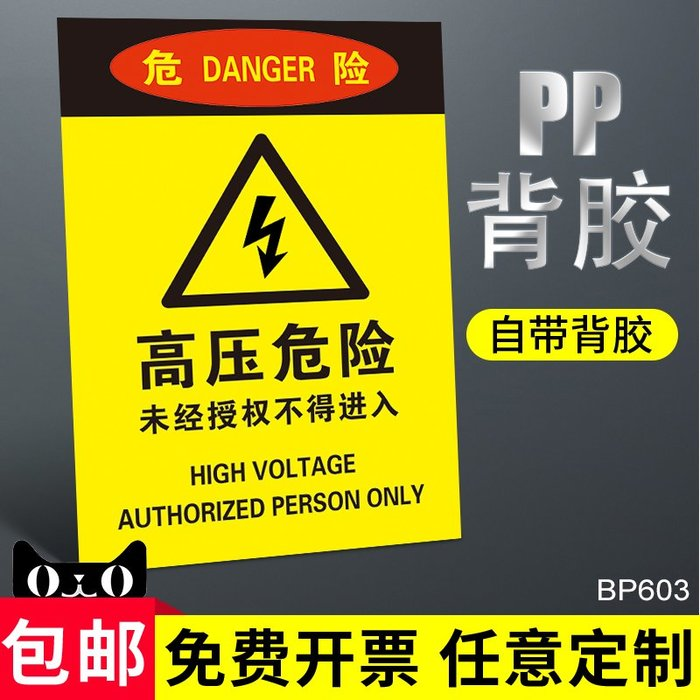 聚吉小屋 #5件起發高壓危險安全警示牌警告牌配電箱溫馨提示牌有電危險當心觸電標識牌注意安全標志牌標牌嚴禁煙火牌子貼紙定做