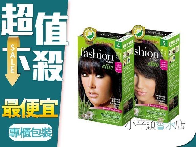 《小平頭香水店》義大利 Oyster 歐絲特 天然植物染髮劑 11色供選 自然成分減少頭皮傷害