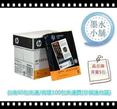 (墨水小舖) HP 影印紙A4 80磅 台南60包免運 HP 80PA4影印紙 HP A4紙