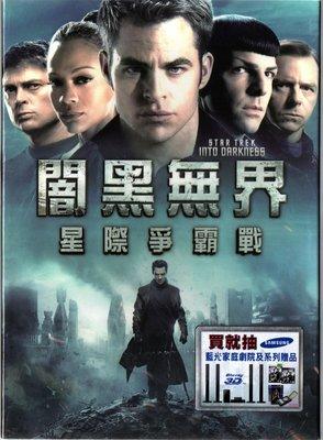 闇黑無界 星際爭霸戰 DVD 克里斯潘恩 柴克瑞恩杜 再生工場1 03