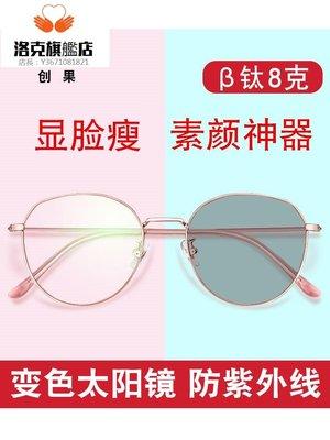 預售款-LKQJD-感變色眼鏡網紅韓版潮大臉圓顯瘦墨鏡超輕太陽鏡女防紫外線*優先推薦