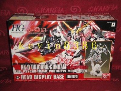東京都-1/144 HGUC RX-0 UNICORN 獨角獸鋼彈破壞模式+獨角獸胸像 現貨