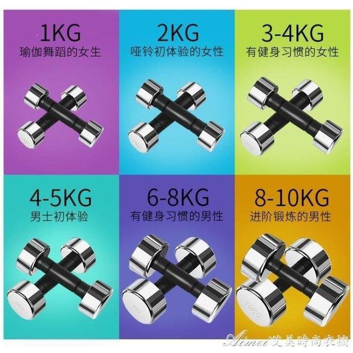 哆啦本鋪 電鍍純鋼啞鈴女一對男士健身家用健身器材練臂肌20公斤10亞玲瘦臂D655