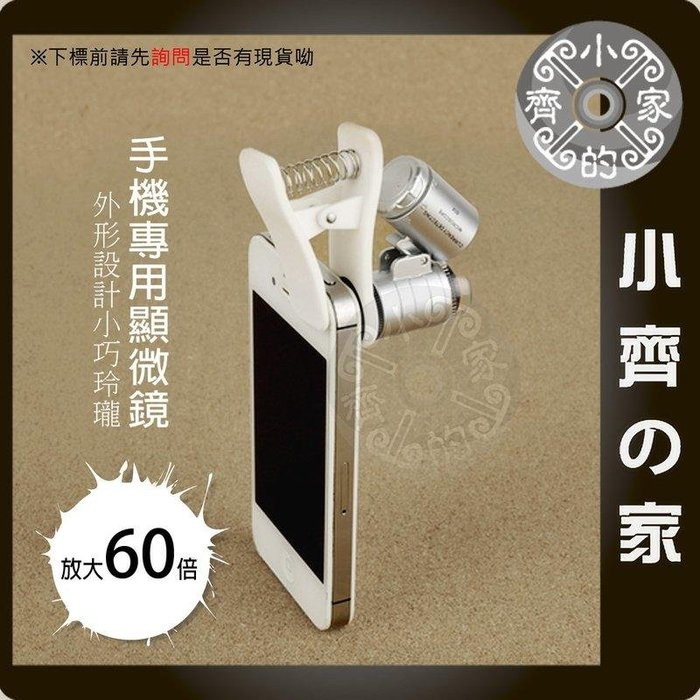 MG-03 通用型 迷你型 60倍 可調焦 手機顯微鏡 手機微距鏡 驗鈔 郵票 珠寶 鑑定 電路板 焊點-小齊的家