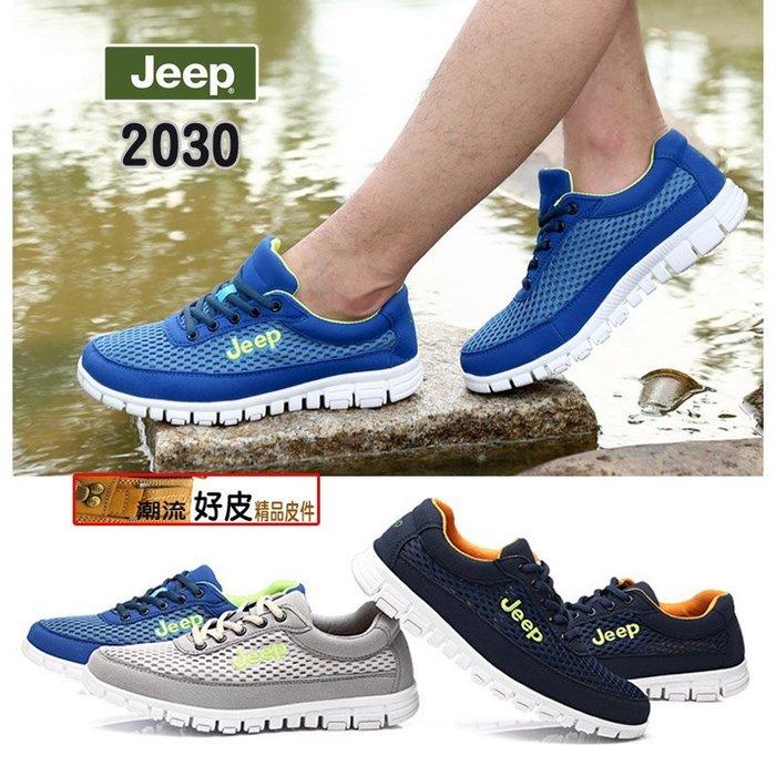潮流好皮 正品吉普JEEP-2030清涼透氣慢跑鞋健走鞋 多功能鞋 輕盈沒負擔 踩上雲端健步如飛 不生腳熱.腳臭掰掰