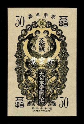 『紫雲軒』(各國紙幣)日本帝國政府軍票5元 日華事變 昭和12年 Scg2274