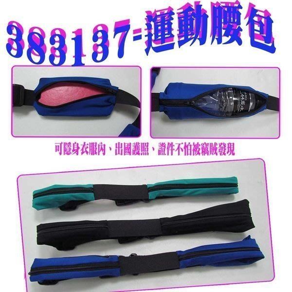 383137.{雙袋隱形腰包}(大號)魔術腰帶運動腰包隨身腰包運動登山騎車皆可使用