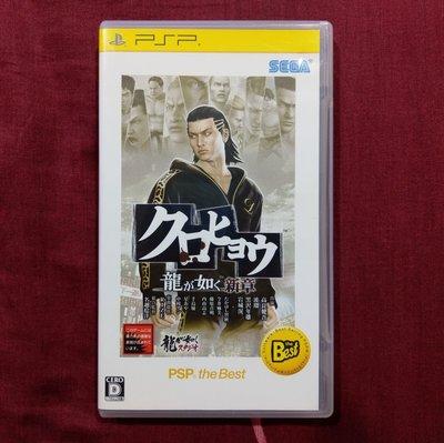 PSP 黑豹 人中之龍 新章(編號224)
