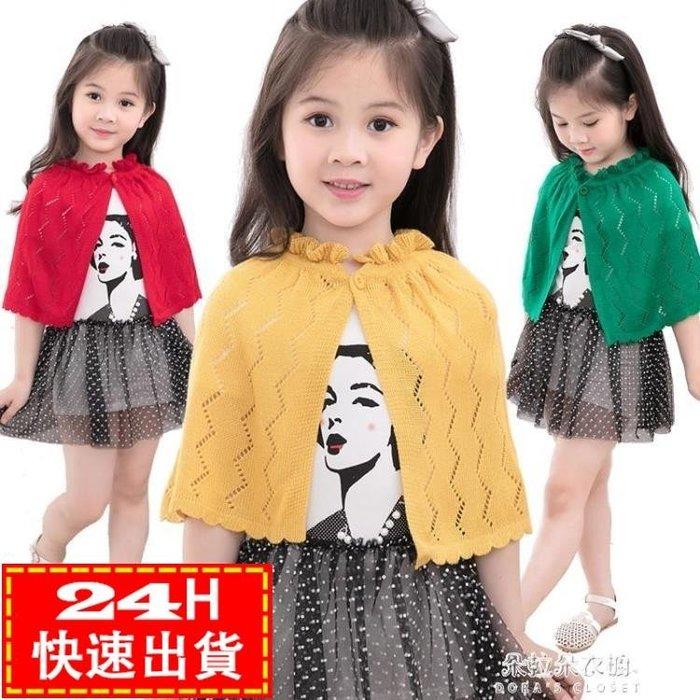現貨出清兒童毛衣女童披肩夏季薄款寶寶披風小外套空調衫防曬衣兒童毛衣中大童開衫10-26