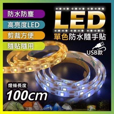 100公分USB多功能LED可貼軟燈條...