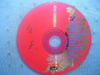 [無殼光碟]JR  余天  黃金十年台語巨星 黃金珍藏版  回鄉的我