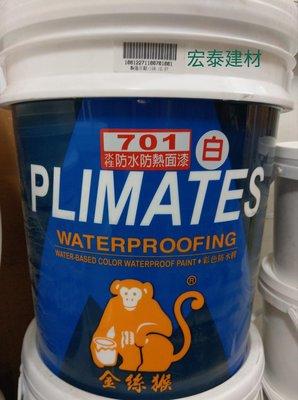 [ 台北市宏泰建材]金絲猴701 水性防水防熱面漆 1加侖