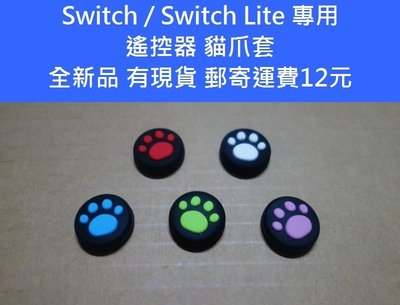 B款: Nintendo Switch / Switch Lite 專用  貓爪套 蘑菇頭 貓爪帽 搖桿套 香菇頭