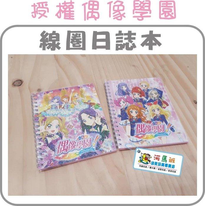 河馬班-文具系列-授權偶像學園-線圈日誌本/日記本