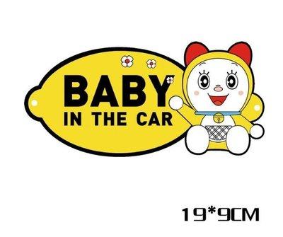 [嗶嗶嗶] 哆啦A夢、哆啦美 小叮鈴 Baby in car 汽車貼紙 遮刮痕貼 卡通貼紙 車身裝飾貼 現貨