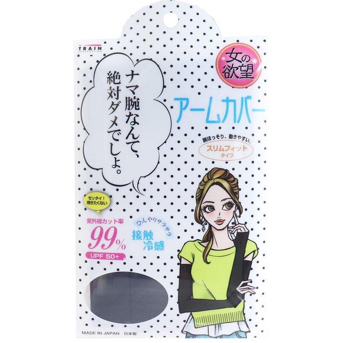 [霜兔小舖]日本代購  日本製  女の欲望  cool 防曬袖套 60cm 黑色  抗UV 99%  UPF 50+