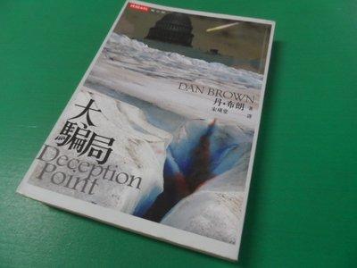 大熊舊書坊-大騙局,Deception Point, 丹.布朗 時報文化,ISBN:9789571345826-東19