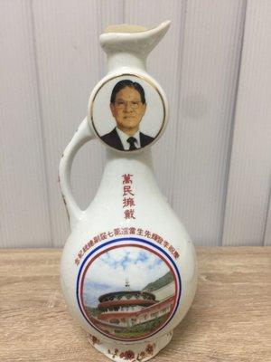 (古董絕版稀有)蔣經國李登輝總統紀念酒瓶