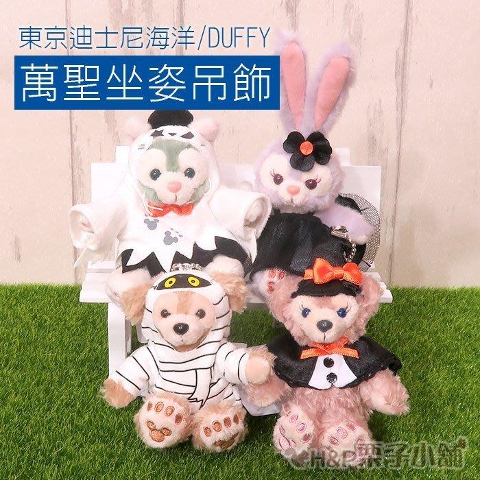 現貨 東京海洋迪士尼 萬聖節 坐姿吊飾 達菲 傑拉托尼 史黛拉兔 Stella [H&P栗子小舖]