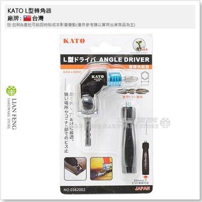 【工具屋】*含稅* KATO L型轉角器 雙頭快脫型 L型起子轉換夾頭 轉接頭 六角雙頭90度轉角器 KAD-L90DQ