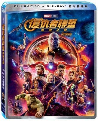 (全新未拆封)復仇者聯盟3:無限之戰 3D+2D 藍光BD 雙碟限定版(得利公司貨)