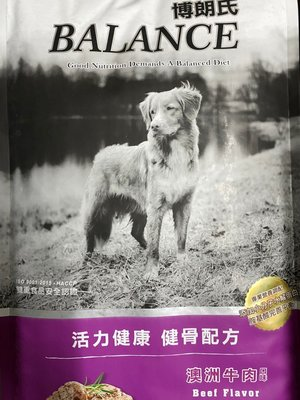 博朗氏 狗飼料 免運  balance 7.5kg 全犬種適用 水解蛋白 皮毛配方 健骨配方 適口性佳