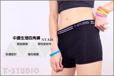 WaLi【T492】T-studio束胸總經銷,中性寬版織帶褲頭四角生理褲,隱形蝶翼設計,防污防水透氣布