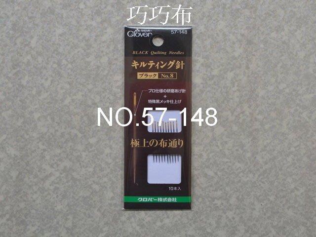 *巧巧布拼布屋*可樂牌黑系列壓針-NO. 57-148  / 拼布手縫壓針 / 拼布工具