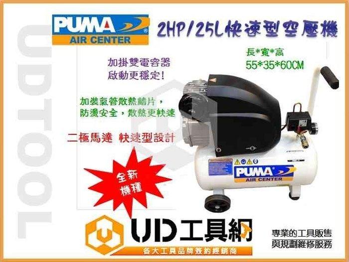 @UD工具網@台灣空壓機第一大廠巨霸空壓PUMA 2hp/25公升+清洗槍+胎壓槍-2HP/25公升多用途