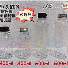 英倫瓶300ml 鋁蓋 冷泡瓶 寬口瓶 英倫瓶 波特瓶 下標區