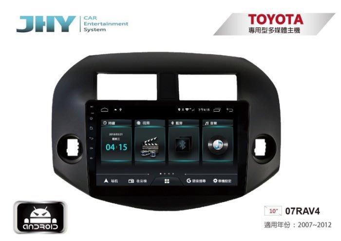 大新竹【阿勇的店】台灣設計組裝系統穩定順暢 TOYOTA RAV4 WISH 專車專用10吋安卓機 4核心內存2G/32