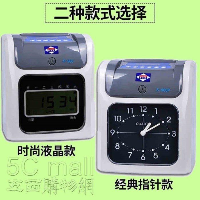 5Cgo【權宇】AIBAO愛寶S960P點陣式雙色音樂打卡鐘S-960P 960六欄位+卡片100張+10人份卡架 含稅