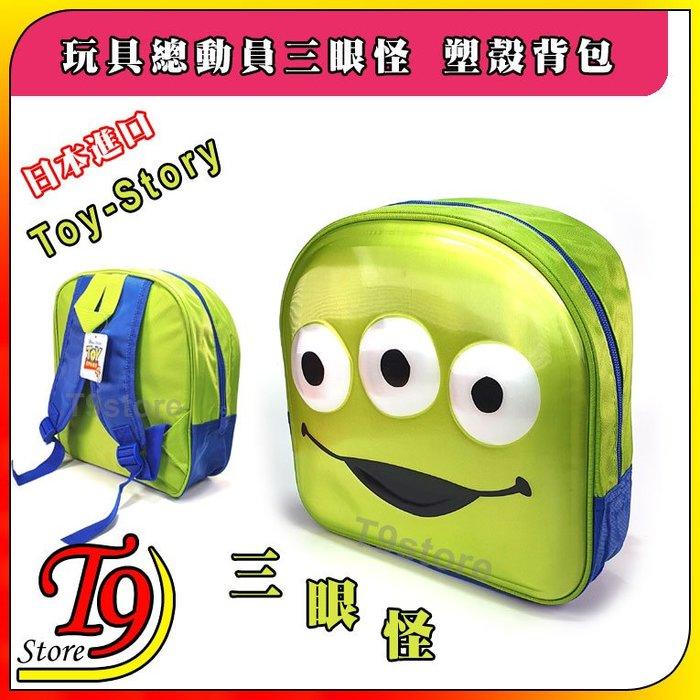 【T9store】日本進口 Disney (玩具總動員) 三眼怪 塑殼背包