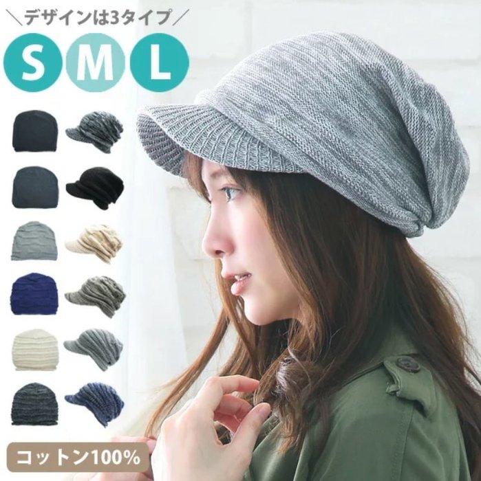 《FOS》日本 女生 針織 遮陽 毛帽 扁帽 純棉 保暖 冬天 帽子 可愛 時尚 情人 新年 禮物 雜誌款 限定 必買