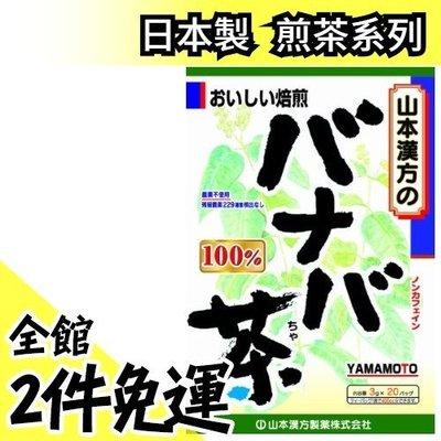 【山本漢方 巴拿巴茶 20袋入】空運 日本製 綠茶 煎茶 抹茶 茶包 飲品 零食 上班族 下午茶 開會 茶飲【水貨碼頭】