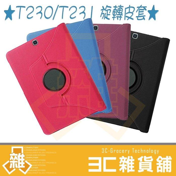 【3C雜貨】『贈觸控筆』Samsung Galaxy Tab4 7.0 T230 T231 T235 旋轉皮套