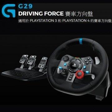 喬格電腦  羅技 G29 DRIVING FORCE 賽車方向盤