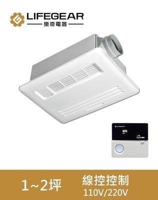 《101衛浴精品》樂奇 Lifegear 浴室暖風機 BD-135L-N / BD-235L-N【可貨到付款 免運費】