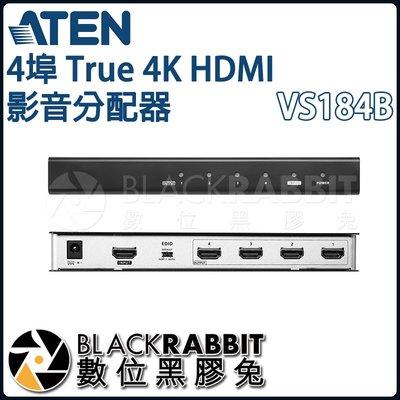 數位黑膠兔【 ATEN VS184B 4埠 True 4K HDMI 影音分配器 】 延長 延伸 訊號 輸入 輸出 視訊