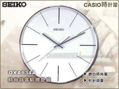 CASIO 時計屋 SEIKO掛鐘 精工 QXA634A 簡約銀白設計 全新 保固 開發票