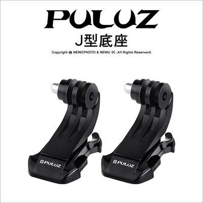 【薪創台中】PULUZ 胖牛 PU20 GoPro J型底座 2入 副廠配件 J型轉接座 轉接扣 胸帶 頭帶 底座