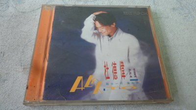 【金玉閣B-5】CD~杜德偉 狂風