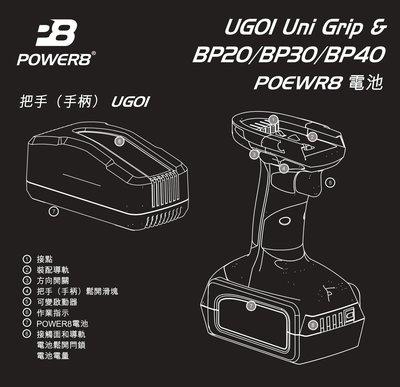 CEL POWER8 workshop BFC2 電池快速充電器