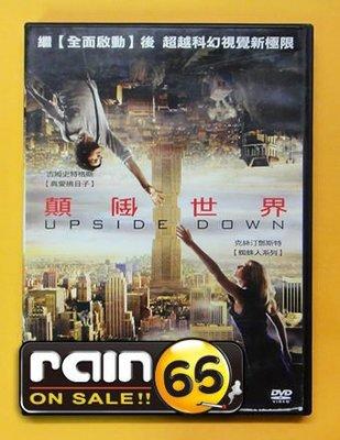 ⊕Rain65⊕正版DVD【顛倒世界/Upside Down】-魅力四射-克絲汀鄧斯特*吉姆史特格斯(直購價)