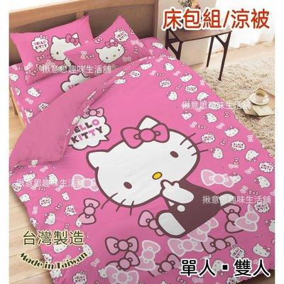 《特價優惠》台灣製HELLOKITTY單人床包組+雙人四季涼被 深粉/雙人涼被 床包涼被三件組 凱蒂貓枕套四季被薄被