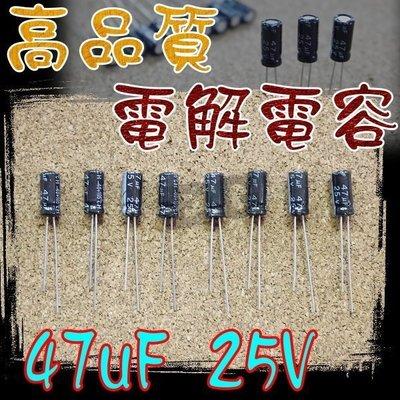 光展 電解電容 47UF 電解電容 47uf/25V -40℃~105℃ 體積5*11MM 超優惠 單顆2元