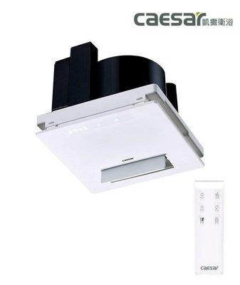 【達人水電廣場】凱撒衛浴 DF260 小型 暖風機 浴室暖房乾燥機 《無線遙控型》 110V