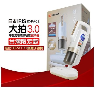 日本IRIS 雙氣旋智能除蟎清淨機[大拍3代]吸塵器 限定版 IC-FAC2 3.0 強強滾