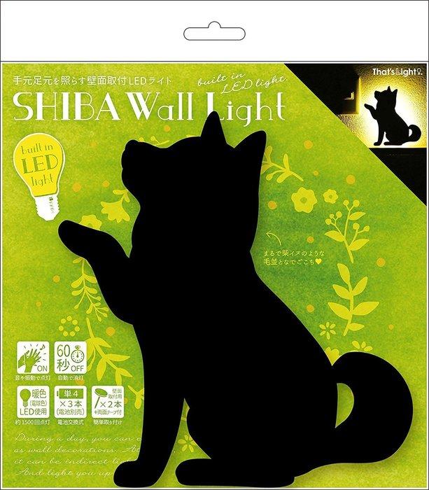 【東京速購】日本代購~ SHIBAW Wall Light 感應式 LED 小狗壁燈 小夜燈