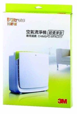 現貨3M淨呼吸 MFAC01F mfac 超優淨型空氣清淨機替換濾網 7坪 降低室內異味